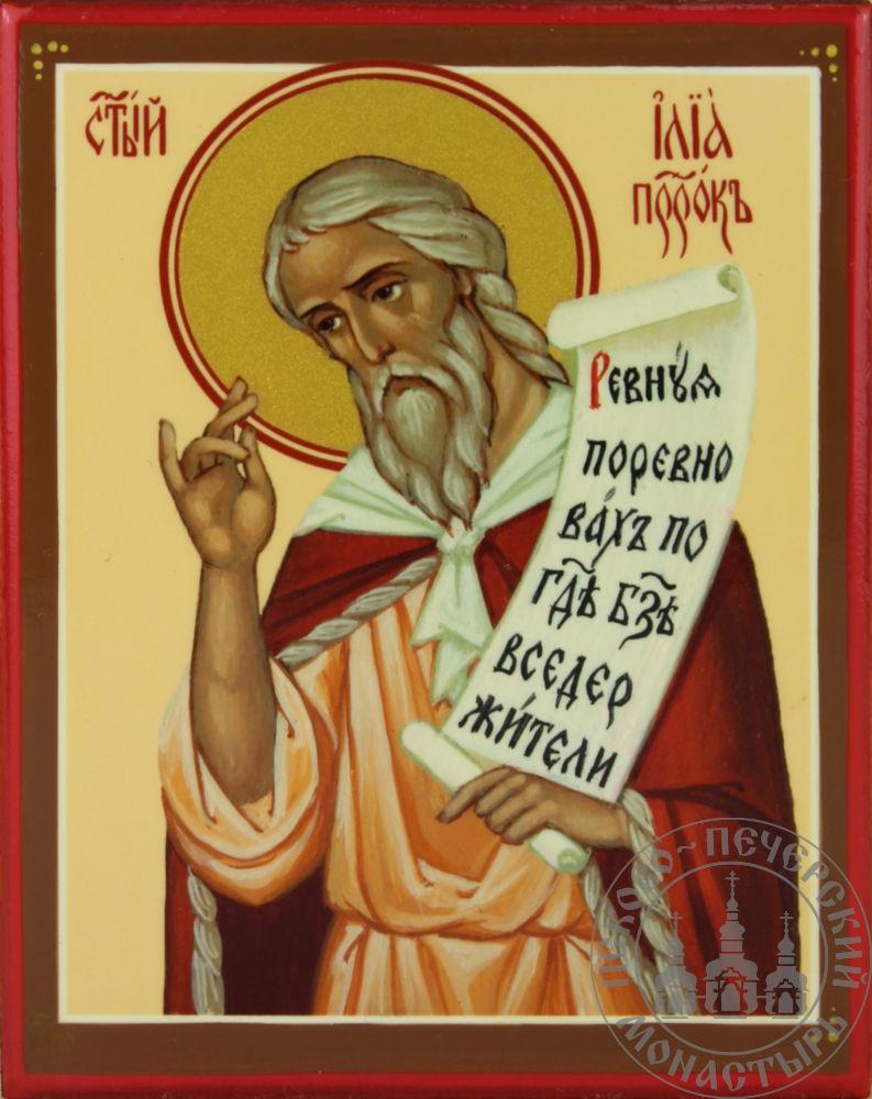 Илья Пророк святой