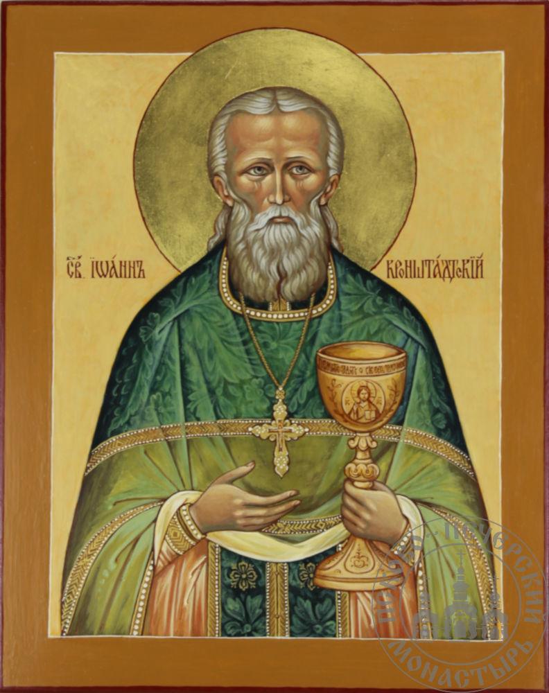 Иоанн Кронштадтский святой праведный