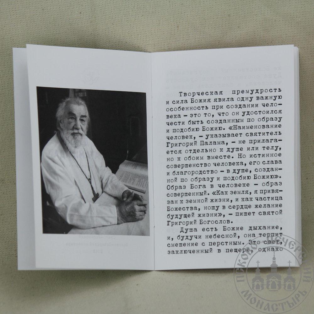 Архимандрит Иоанн (Крестьянкин). Трепет души пред вратами ада (печатается в сокращении)