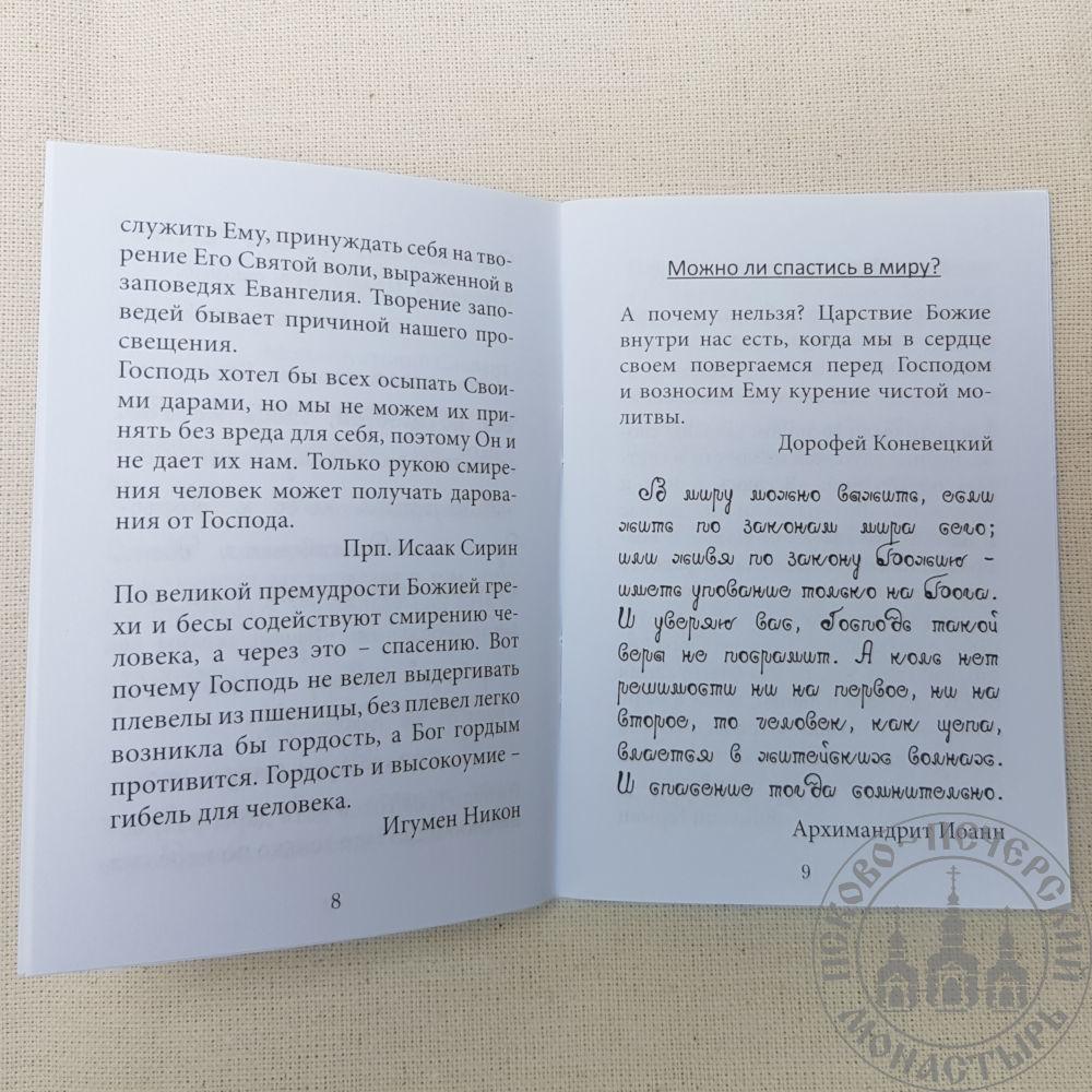Архимандрит Иоанн (Крестьянкин). Келейная книжица. Цель жизни христианина