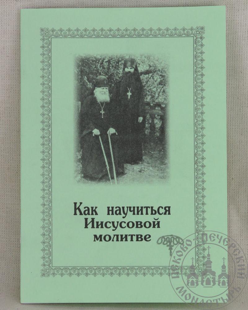 Как научиться Иисусовой молитве (по изданию Оптиной пустыни 1912 г.)
