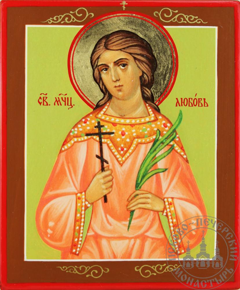 Любовь святая мученица