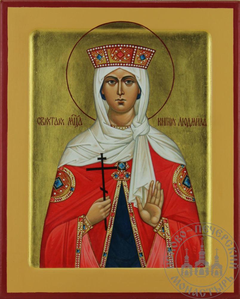 Людмила святая мученица благоверная княгиня