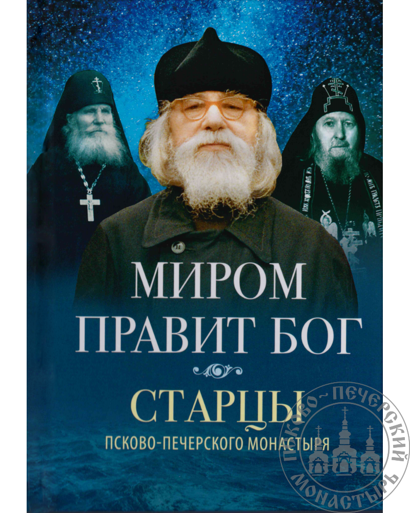 Миром правит Бог. Старцы Псково-Печорского монастыря о Промысле Божием