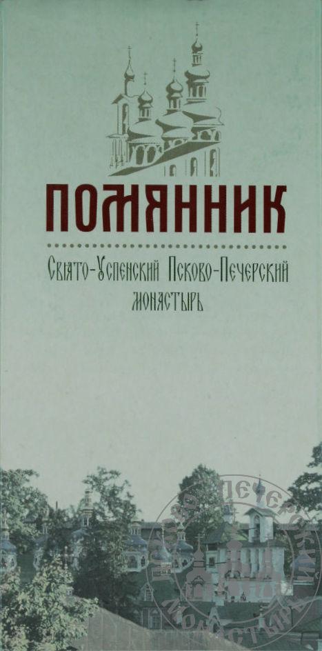 Помянник Псково-Печерского монастыря