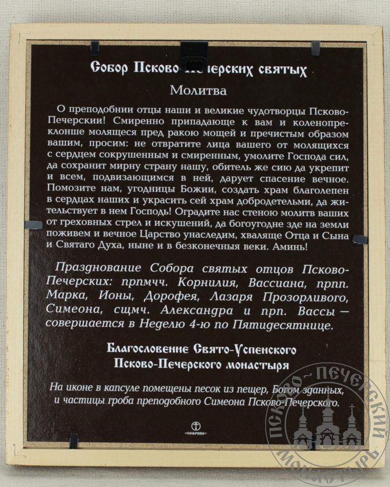 Собор Псково-Печерских святых [СОФРИНО, 18x22, двойное тиснение, рамка]