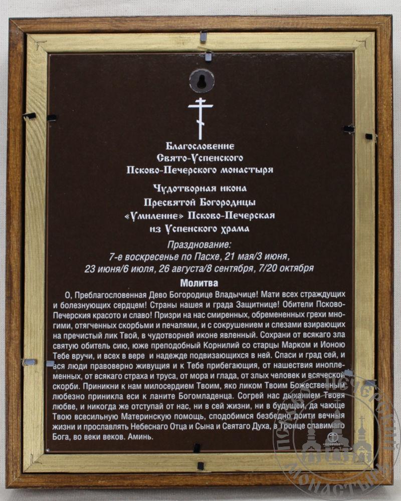 Умиление образ Пресвятой Богородицы Псково-Печерский  [СОФРИНО, 21x30, конгрев, киот дерево]