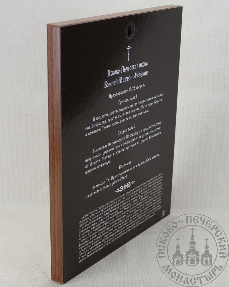 Успение образ Пресвятой Богородицы Псково-Печерский [21x27, конгрев]