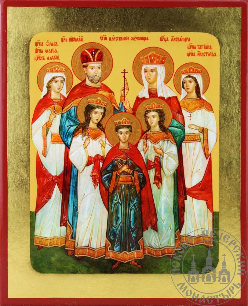 Царская семья, святые царственные страстотерпцы