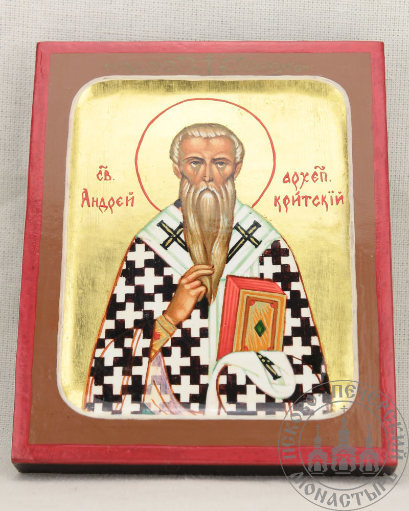 Андрей Критский святой