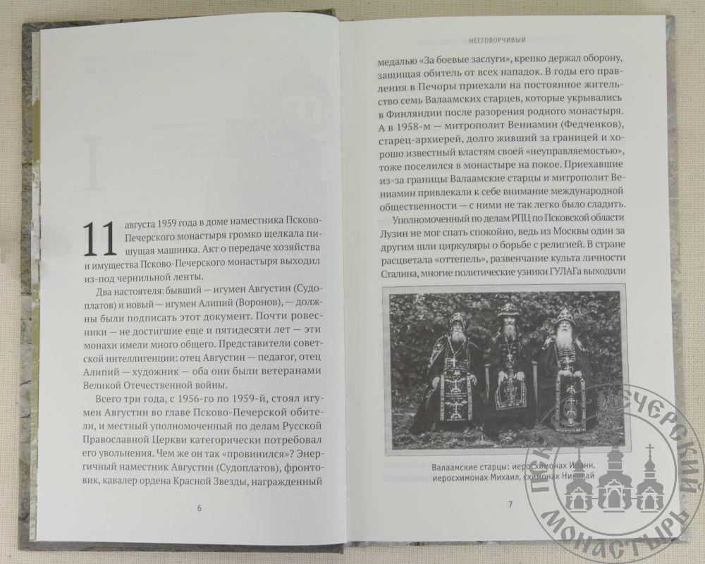 Архимандрит Алипий. Великий наместник