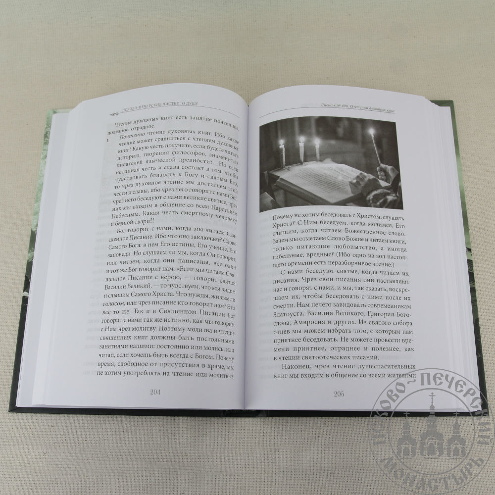 Псково-Печерские листки. Душа. Ее жизнь и законы. Выпуск №1