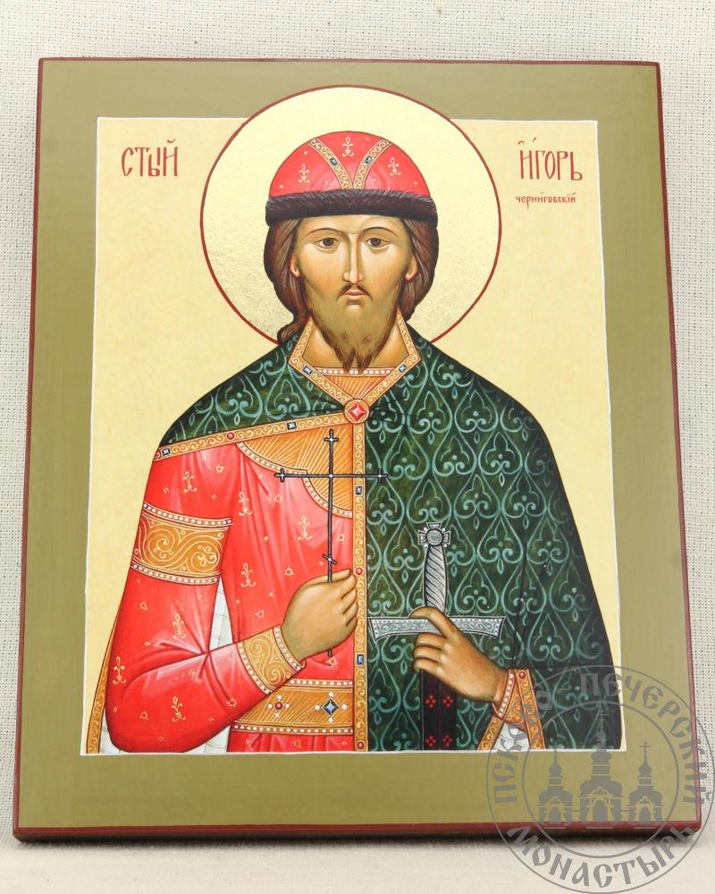 Игорь Черниговский святой