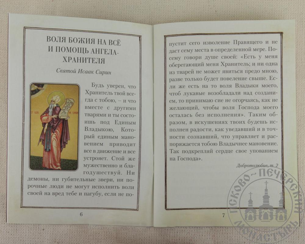 Келейная книжица. Молитвы к семи Архангелам Божиим