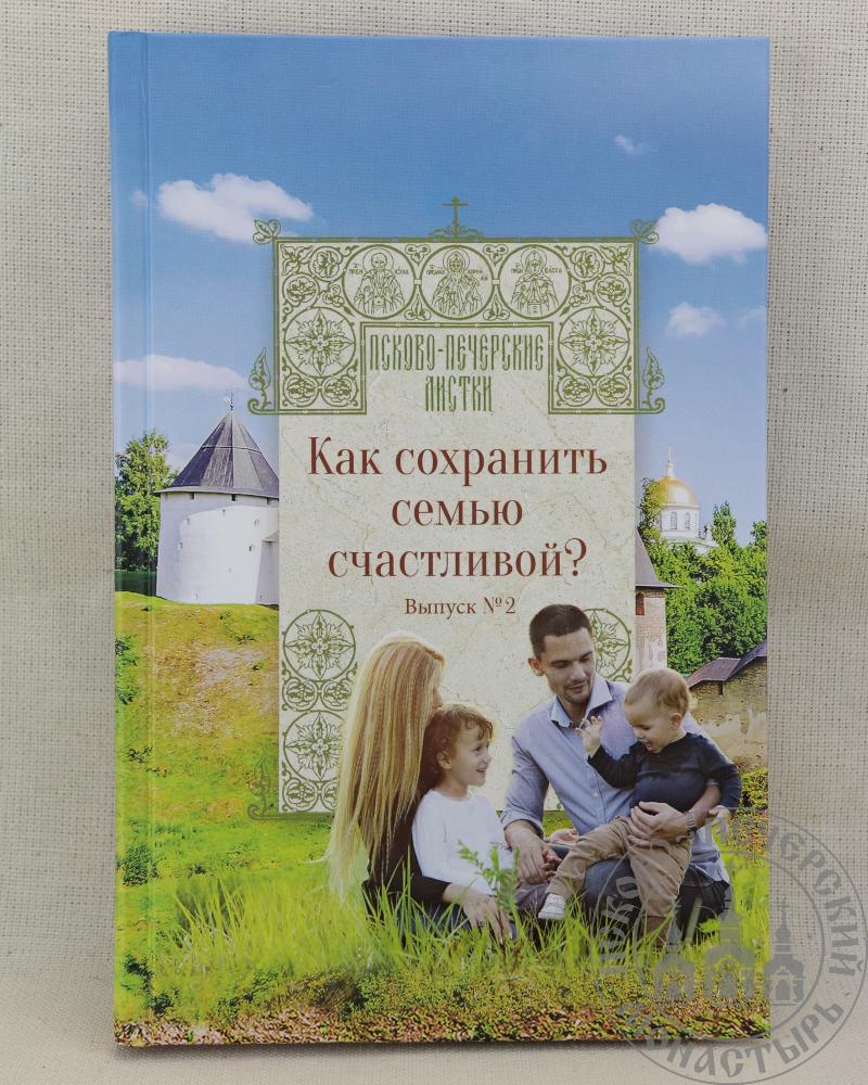 Как сохранить семью счастливой? Выпуск №2