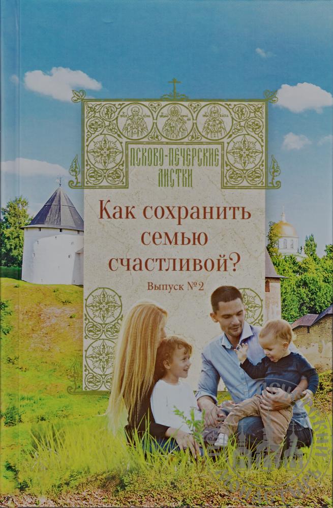 Псково-Печерские листки. Как сохранить семью счастливой? Выпуск №2