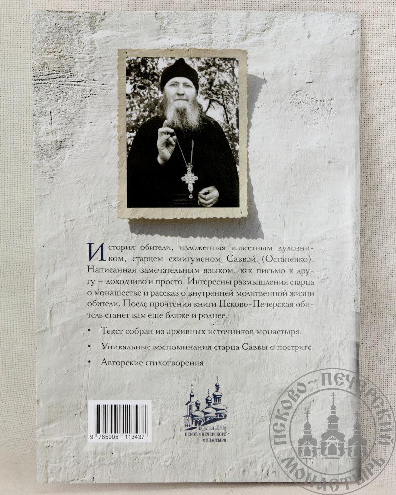 Краткое описание Псково-Печерского монастыря. Письмо другу