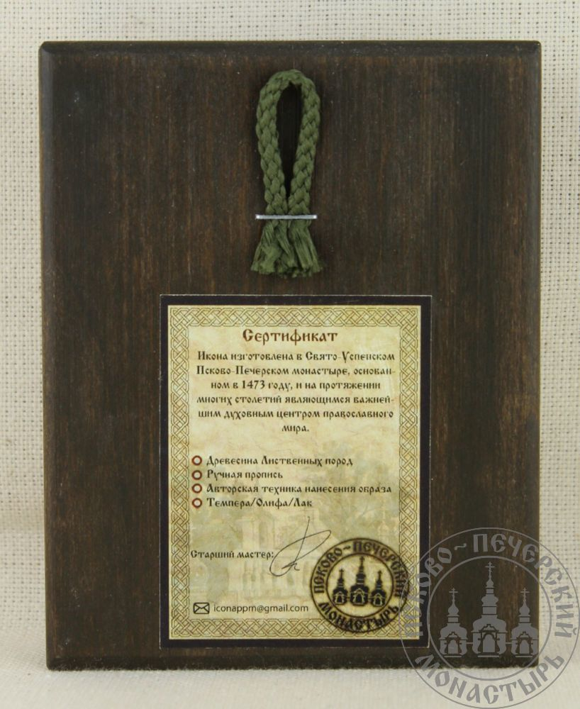 Умиление образ Пресвятой Богородицы Псково-Печерский (из Михайловского собора)
