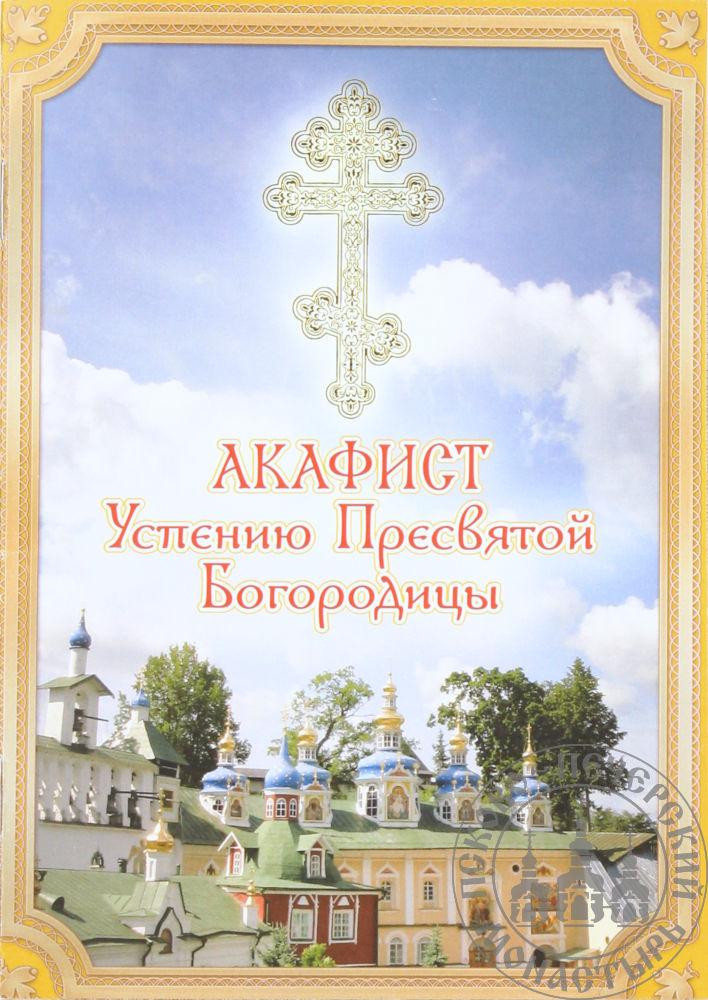 Акафист Успению Пресвятой Богородицы
