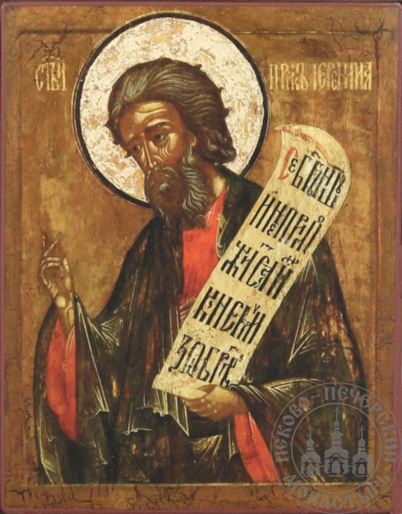Иеремия святой мученик [ИПП-911]