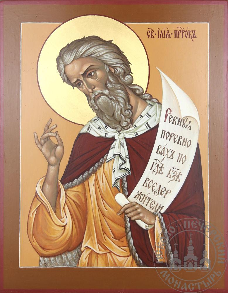 Илья Пророк [Рукописная]