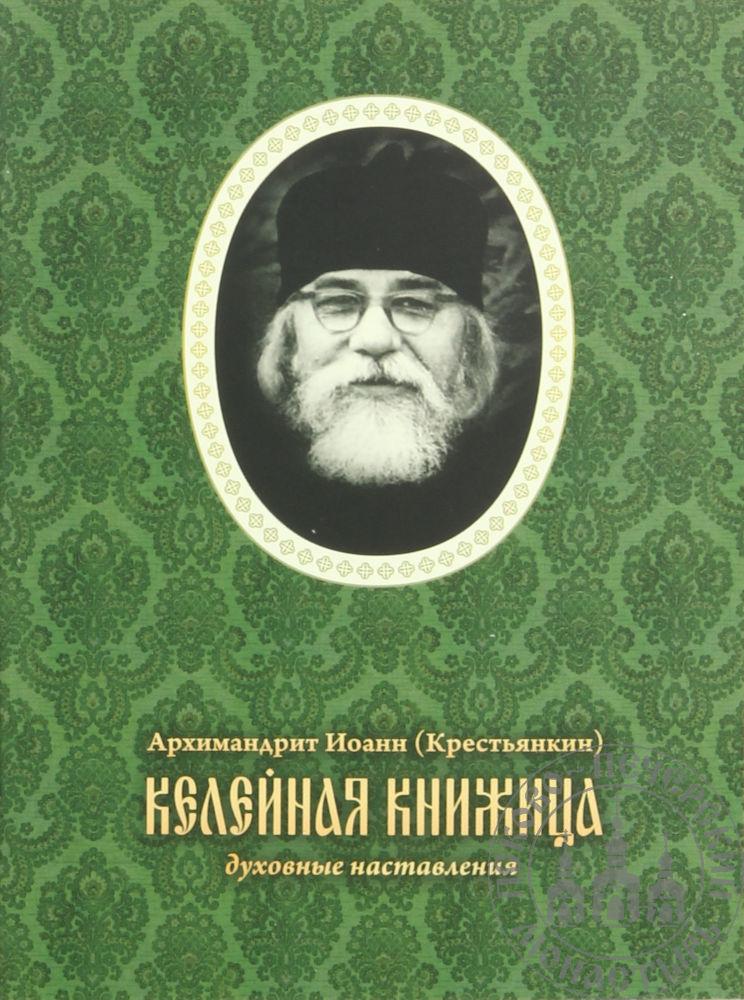 Келейная книжица. Духовных наставлений