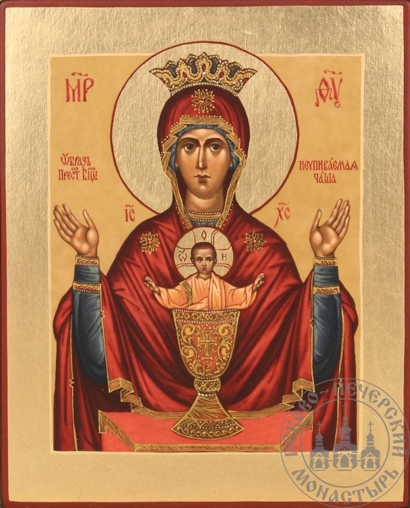 Неупиваемая чаша образ Пресвятой Богородицы [ИСПП]
