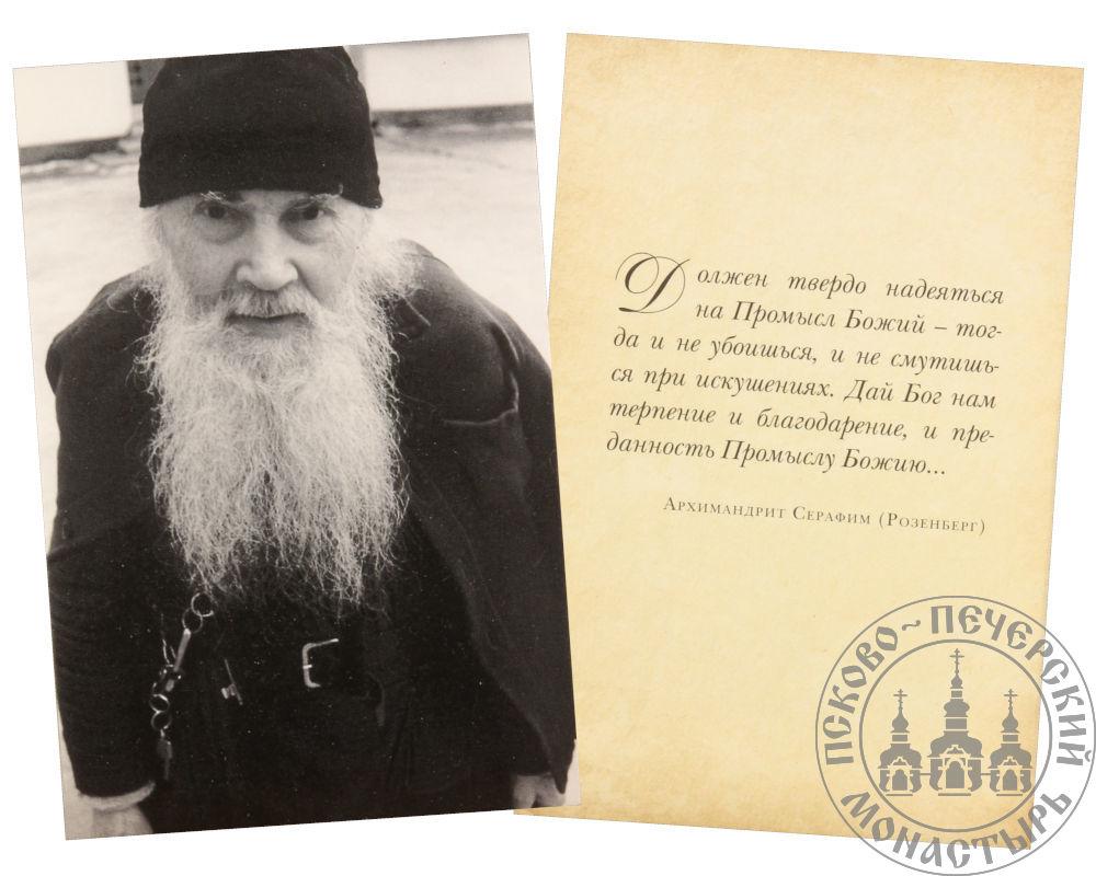 Открытки со старцами Псково-Печерского монастыря с духовными поучениями