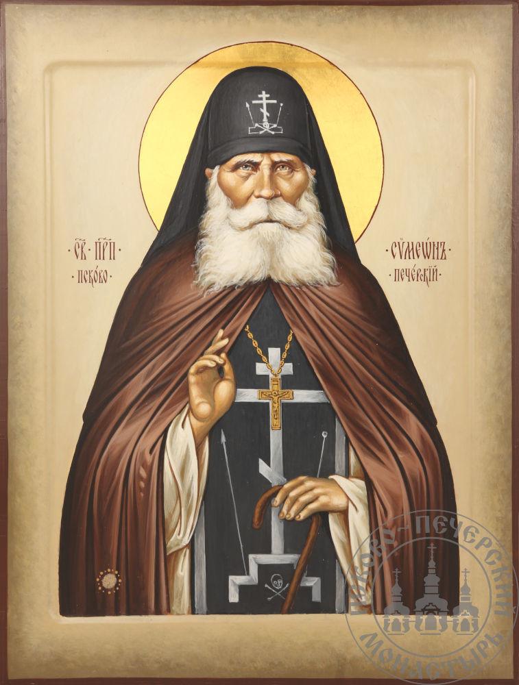Симеон Псково-Печерский святой преподобный [Рукописная]