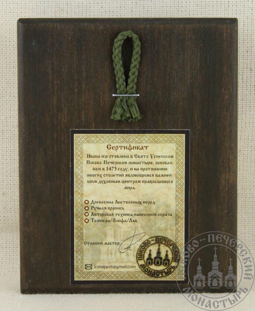 Корнилий преподобномученик Псково-Печерский (с видом) [ИПП-911]