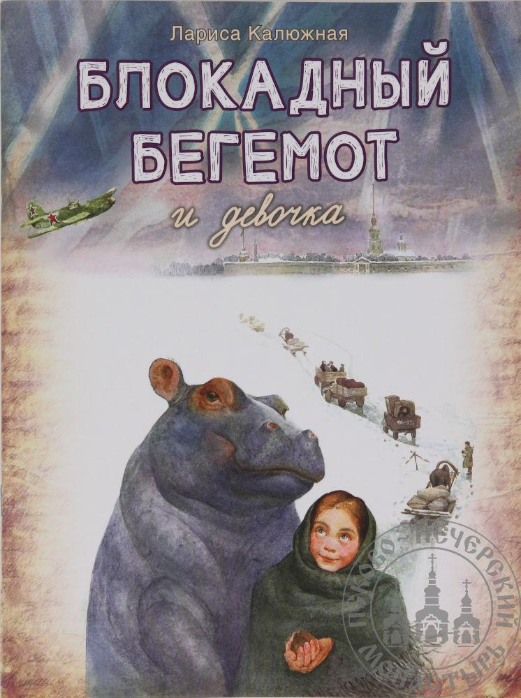 Блокадный бегемот и девочка