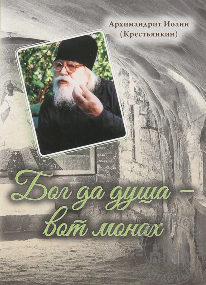 Бог да душа - вот монах