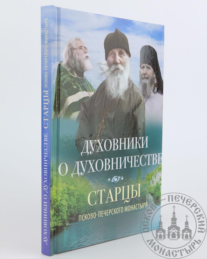 Духовники о духовничестве