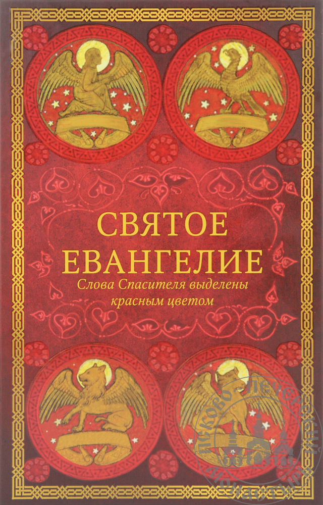 Святое Евангелие (издание с выделением слов Спасителя красным цветом)
