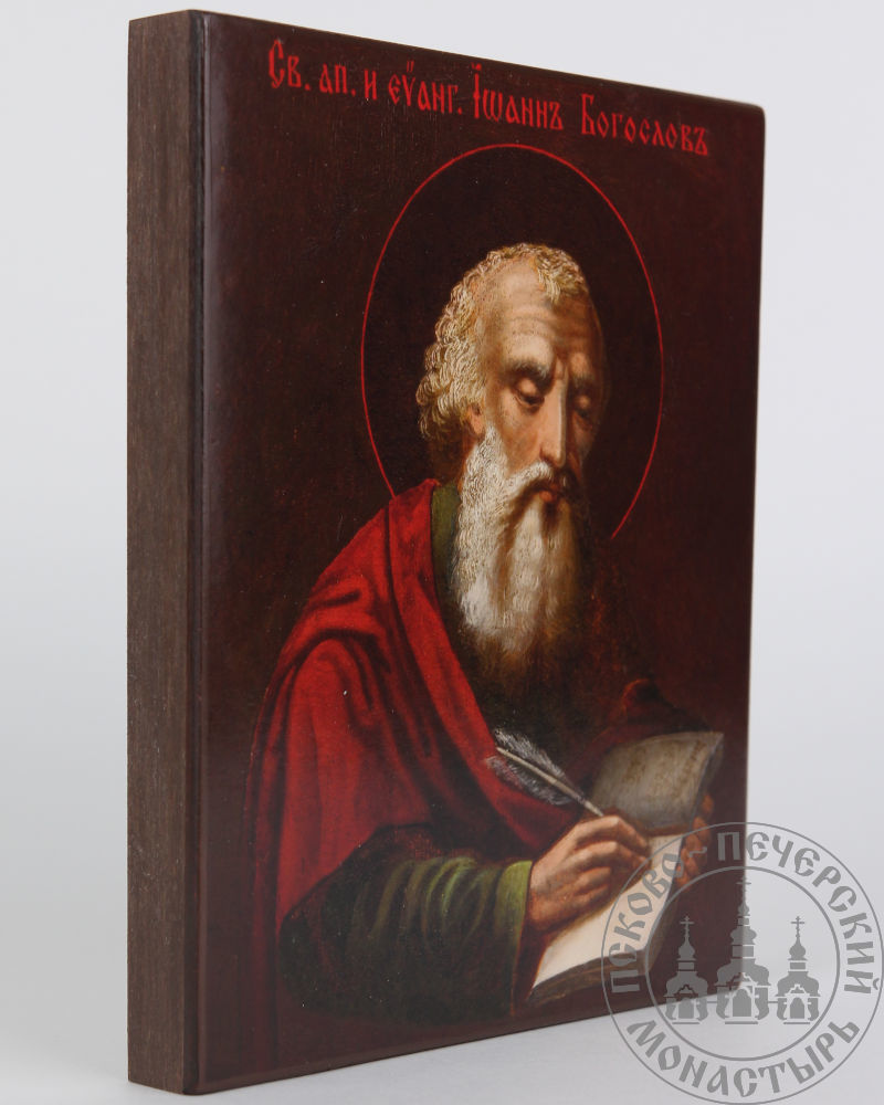 Иоанн Богослов (из кельи старца Иоанна (Крестьянкина) [ИП-1316]