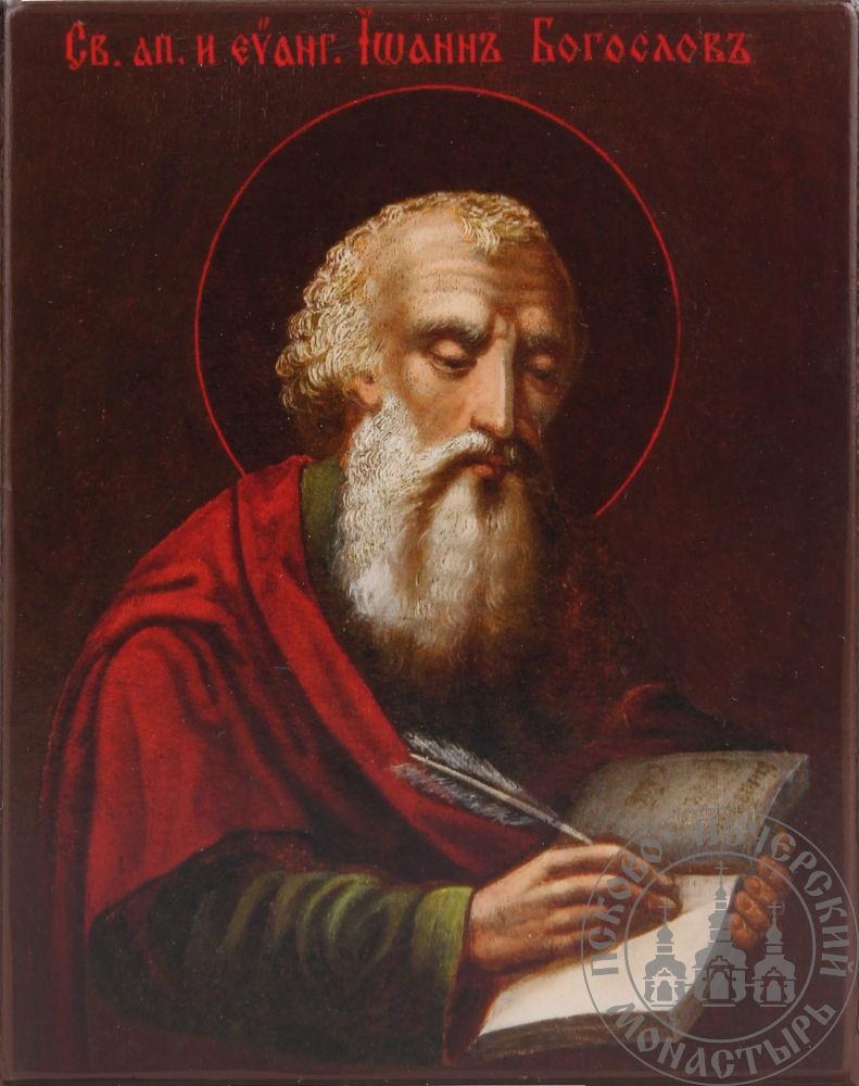 Иоанн Богослов (из кельи старца Иоанна (Крестьянкина) [ИП-911]