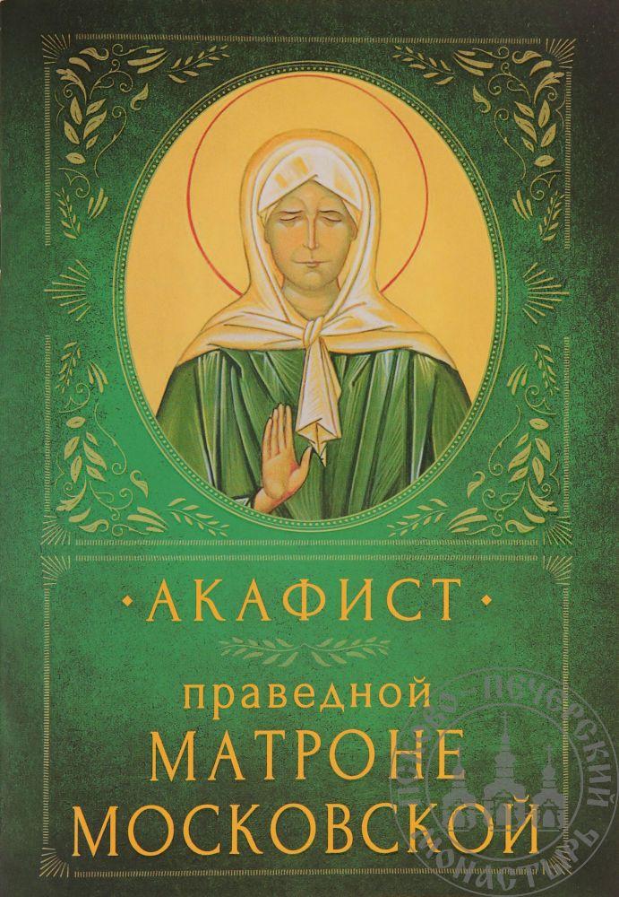 Акафист праведной Матроне Московской