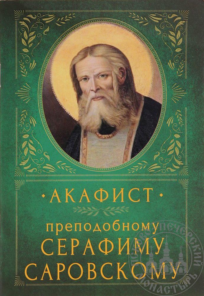 Акафист преподобному Серафиму Саровскому