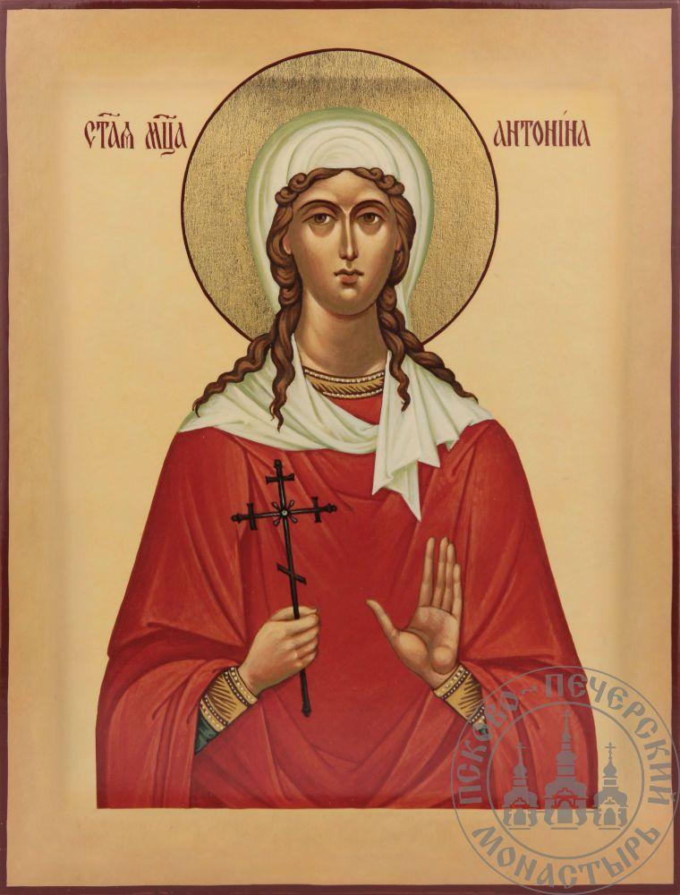 Антонина Никейская святая великомученица [ИПП-1824]