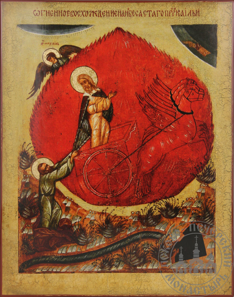 Илья Пророк (огненное восхождение) [ИПП-2228]