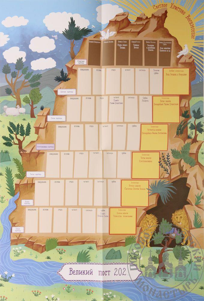 Настенный календарь на Великий пост для детей
