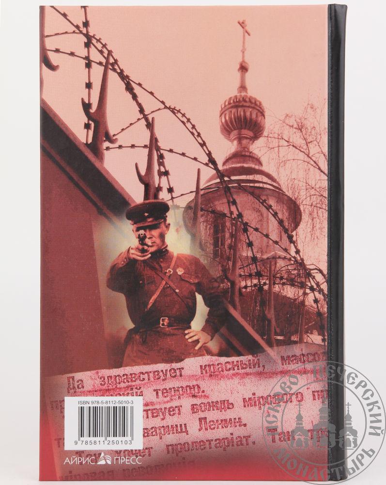 Красный террор в Москве