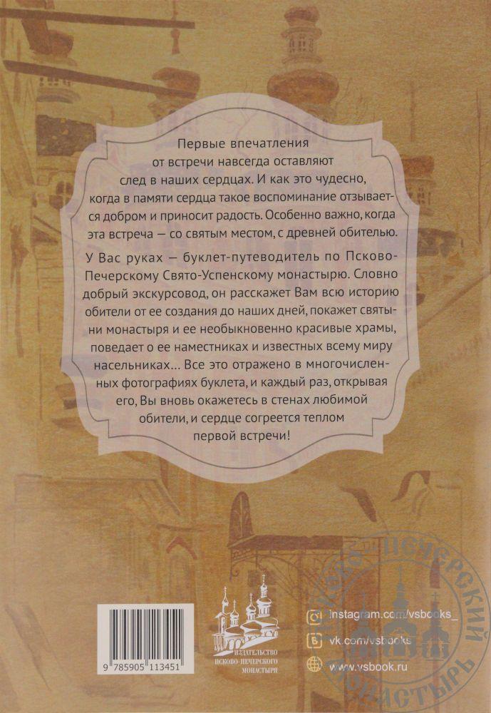Свято-Успенский Псково-Печорский монастырь. История и современность