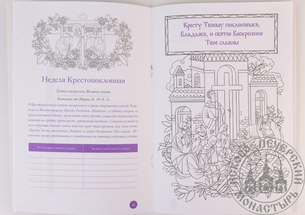 Дневник на великий пост