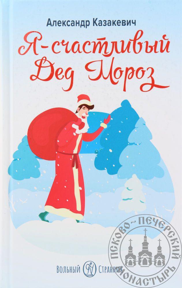 Я - счастливый Дед Мороз