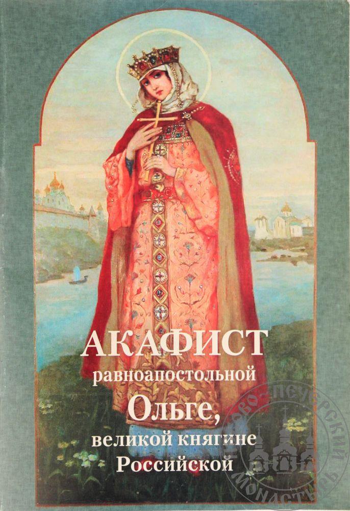 Акафист равноапостольной Ольге, великой княгине Российской
