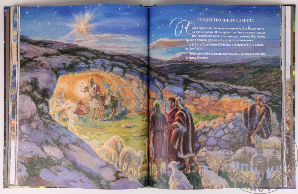 Библия в рассказах для детейБиблия в рассказах для детей