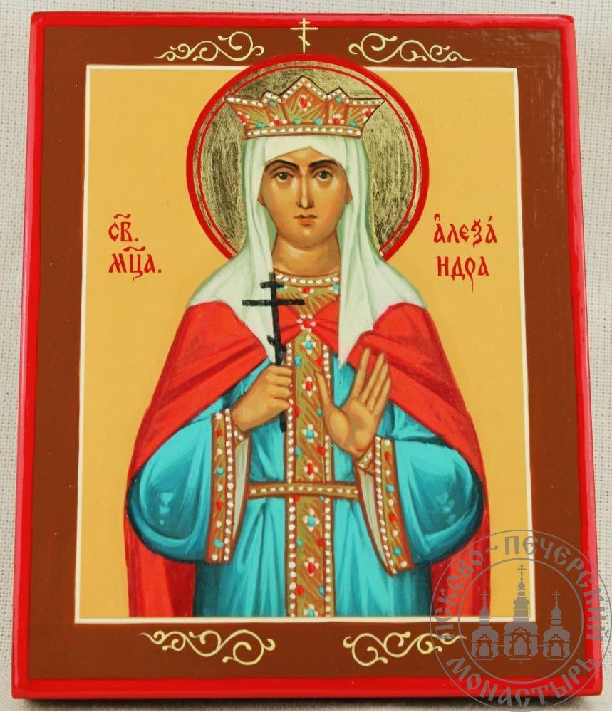 Александра Римская святая мученица [ИСП]