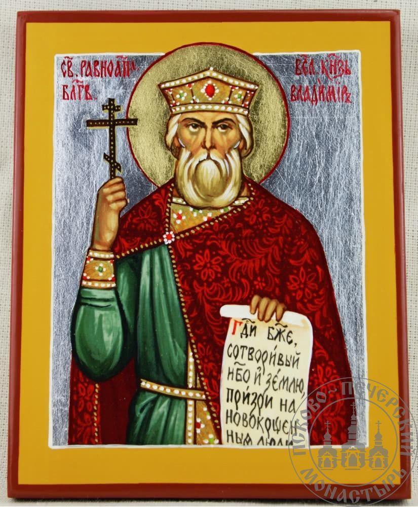 Владимир святой равноапостольный князь [ИСПП]