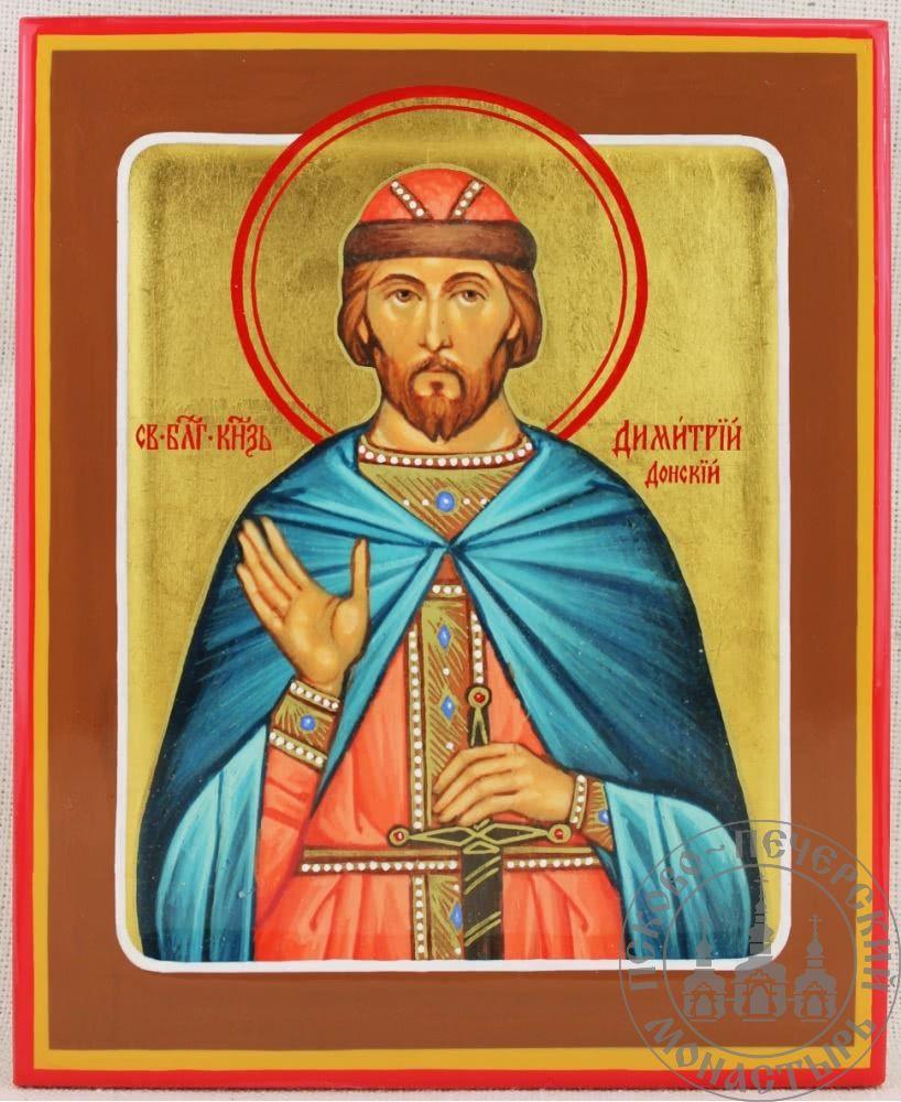 Дмитрий Донской святой благоверный Великий московский князь [ИСКЗ]